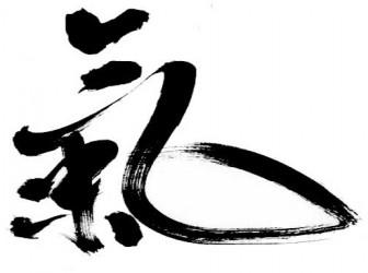 Chi Kung, manejo de la energía 1