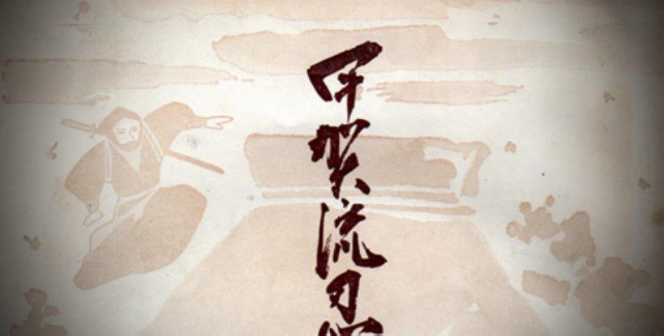 koga-ryu-ninjutsu